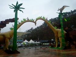 [고성]┃2012 경남고성 공룡 세계엑스포를 다녀오다