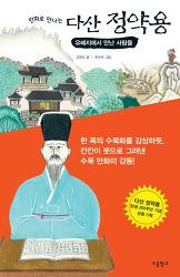 [출간] 다산 정약용- 유배지에서 만난 사람들 (김한조/ 한수자)