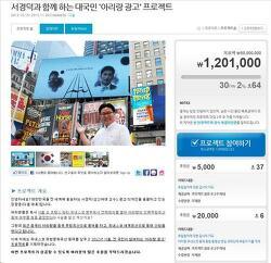 [국내 이슈] 서경덕과 함께하는 대국민 '아리랑 광고' 프로젝트