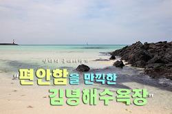 편안함을 만끽해 본 김녕해수욕장