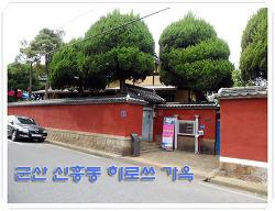 [군산탐방기 3] 군산 신흥동 일제 강점기 때의 히로쓰 가옥