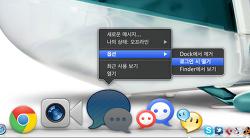Mac OS 기초 강좌 #17 : OS 구동-로그인시 시작 프로그램 등록하기