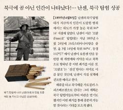 1895년 4월 8일 | 북극에 곰 아닌 인간이 나타났다!… 난센, 북극 탐험 성공