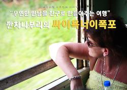 태국 여행기 #20 - 깐짜나부리여행,우연한 만남이 친구가 되는 과정