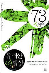 73인의 유쾌한 역발상 - 구츠와다 타카후미, 2005