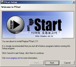 포터블 관리 프로그램 'Pstart'