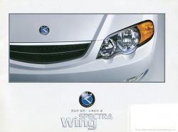 기아 스펙트라 윙 카탈로그 스캔 (Kia Spectra wing catalog)