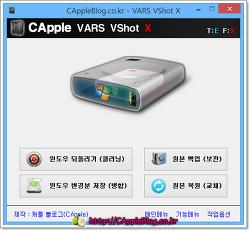 VARS VShot X : VHD 자동 복구 시스템 - 윈도우 8 VHDX 지원, 기능 추가 및 개선 (121109)