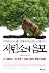 저탄소의 음모 : 책 권하는 사회