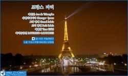[프랑스 파리] 개선문, 샹젤리제, 에펠탑, 파리유람선 바토뮤슈 /하늘연못in이오스여행사익스플로러2기