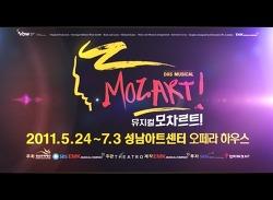 """뮤지컬 │ ' 모차르트 ' 케이블 TV스팟 30"""" │ 2011"""