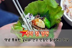 [덕암동 맛집] 냉면과 갈비탕 맛에 반해 찾게 되는 고기집