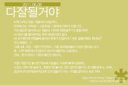 서랍속이야기 :: 2011_0614 잘 될거야!!!