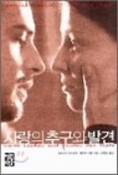사랑의 추구와 발견 - 파트리크 쥐스킨트, 2006