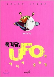 목격담, UFO는 어디서 오는가 - SF의 탈을 쓴 사회문학