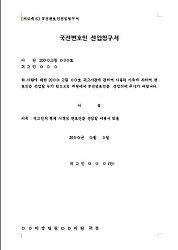 국선변호인선임청구서 - 법률 서식 다운