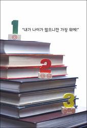"""""""전 빠른 77인데요"""" 한국사회에서 나이가 갖는 의미"""