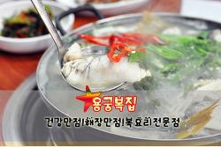 [중리동 맛집] 최고의 건강식, 복요리 전문점. 용궁복집