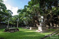 ▩마카오 여행기▩ 유네스코 세계 문화 유산 답사기 ⑦ 까사 가든, 신교도 묘지