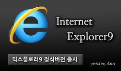 인터넷 익스플로러 9 출시 - Internet Explorer9 소개 및 IE9 다운로드