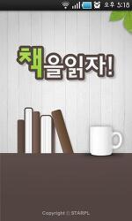 [스타플]무료독서어플 '책을읽자!' - 안드로이드