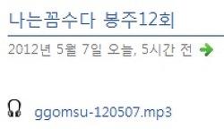 팟캐스트 나는 꼼수다 봉주12회 [워밍업] 다운로드, 방송듣기(스트리밍)