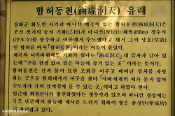 강화도 함허동천 야영장