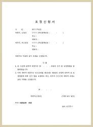 [민사변호사] 법률서식 - 조정신청서(독촉절차) 양식