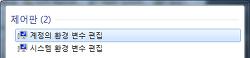 일반 사용자계정에서 환경변수 변경하기(Windows 7)