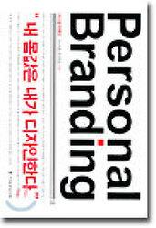 퍼스널 브랜딩(Personal Branding) - 이너서클 펀더멘탈, 2003