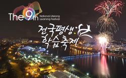 대구광역시 평생학습의 꽃