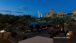 두바이의 7성호텔 버즈알아랍의 360 파노라마 Virtual View
