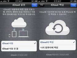 IOS5 GM버전 사용기[리뷰]