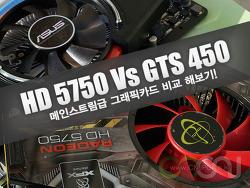 라데온(RADEON) HD5750, 지포스(GeForce) GTS450 외형 비교!
