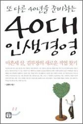 40대 인생경영 - 김병숙, 2008