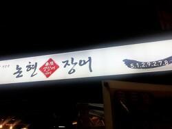 논현동 논현 장어(장어 수육 민물장어 바다장어 무한리필 업소)