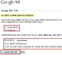 구글 탈퇴- 구글 계정 삭제 지우기