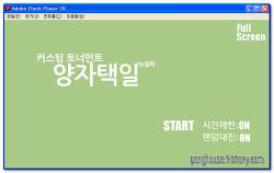 이상형월드컵 - 남자연예인 이상형월드컵 게임하기