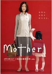 [일드]Mother : 10점 만점에 8점