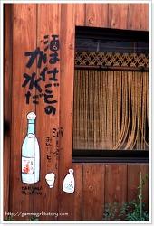 오사카의 주택가에 탐닉하다