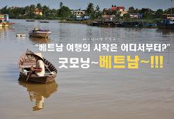 베트남 여행기 #1 - 베트남 여행의 동선과 출발, 그리고 후에의 비 (프롤로그)