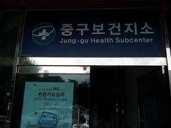 '무료' 체지방측정하는곳 건강생활실천센터 직접 방문해서 체지방 측정 체험후기