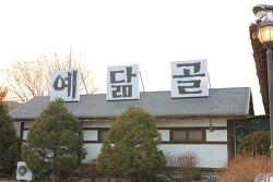 """여주 맛집 """"예닮골"""""""
