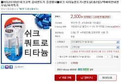[정보] 택배비2500원에 쉬크 쿼트로 티타늄 면도기가 공짜!