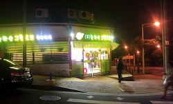 저렴한 고기값이 장점~~ 한라산그린포크 정육식당 (제주도)