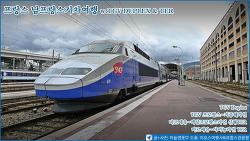 [프랑스 기차여행] 남프랑스기차여행 w.TGV DUPLEX & TER /하늘연못in이오스여행사익스플로러2기