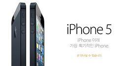 iphone5] 가장획기적인 iphone5 에서 안테나 문제로 통화시 데이터 이용 불가?