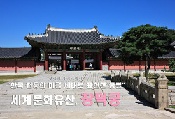 한국의 미를 제대로 구현한 창덕궁