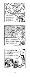 반지하생활자의 수기 Ⅱ- ⅴ 설정