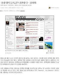 제 블로그가 오마이뉴스/ 경향신문 오피니언X에 소개되었습니다.